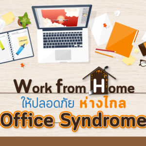 Work From Home ให้ปลอดภัย ห่างไกล Office Syndrome